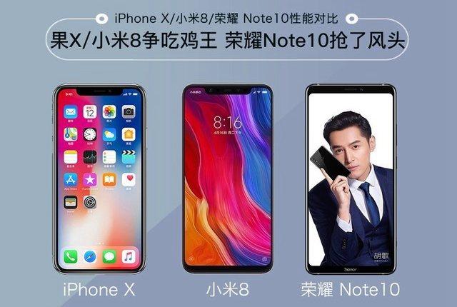 小米8、荣耀Note10、iPhone X游戏对比评测 谁才是吃鸡王?