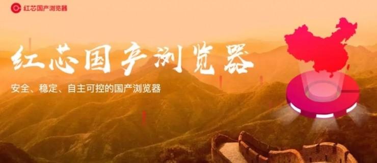 """红芯浏览器遭打脸 创始人曾获 """"史上最胆大包天""""奖"""