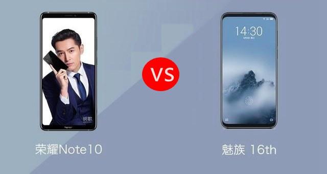 荣耀Note10和魅族16对比评测 魅族16和荣耀Note10哪个好?