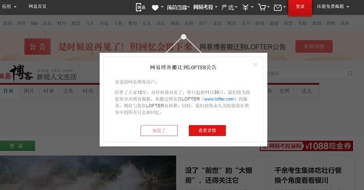 网易博客要关闭了吗?网易博客打不开迁移LOFTER原因