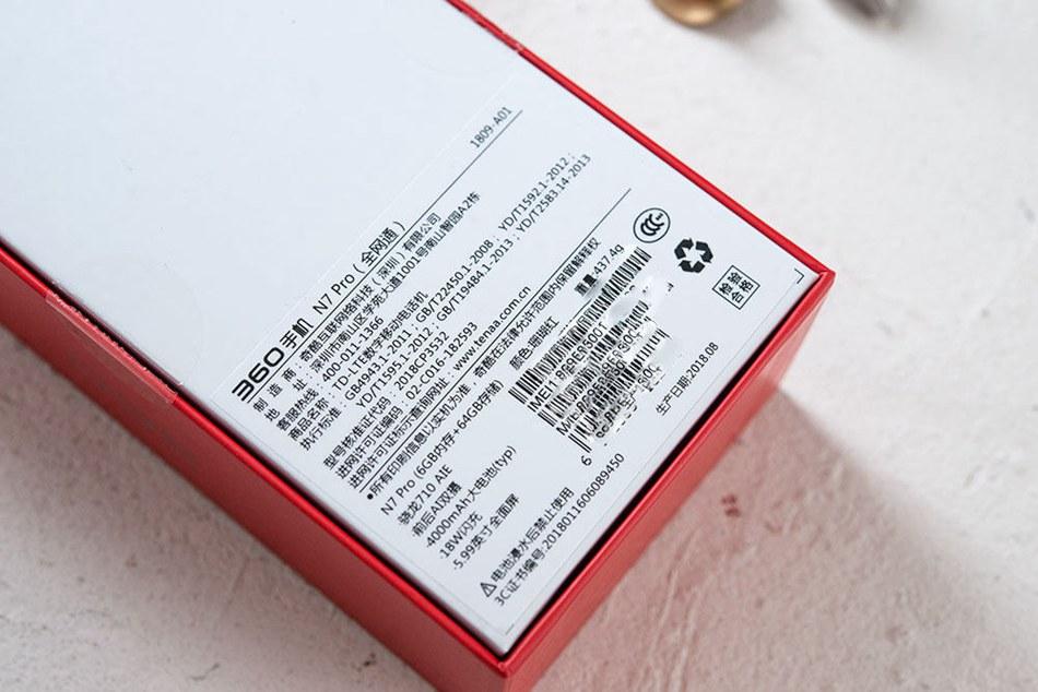 360N7 Pro开箱图赏 最美360手机来了(3/16)