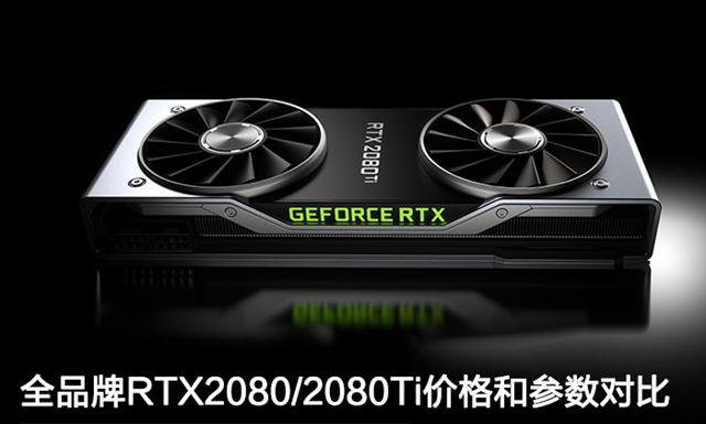 全品牌RTX2080/RTX2080Ti价格和参数对比 RTX2080(Ti)多少钱?