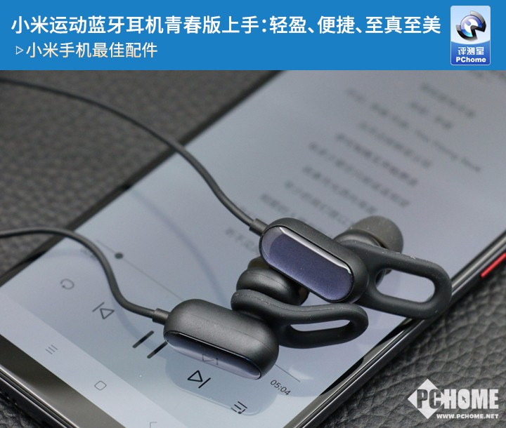 小米运动蓝牙耳机青春版上手:手机的最佳伴侣兼顾运动、颜值