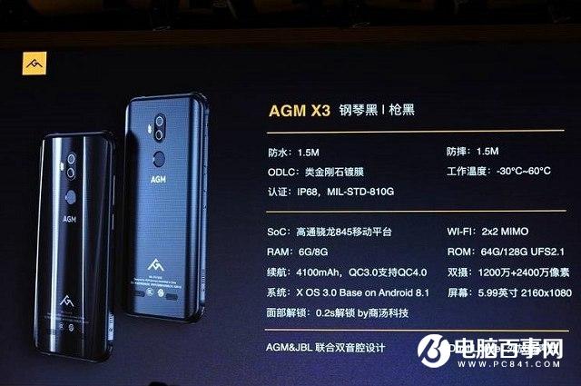 AGM X3配置参数与真机图赏 兼顾颜值与强悍性能的三防手机