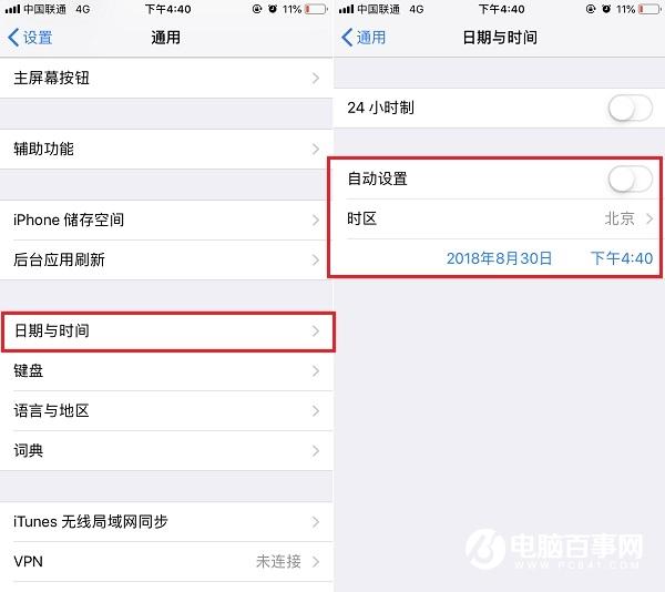 iOS12一直提示更新怎么取消?iOS12一直弹更新解决办法