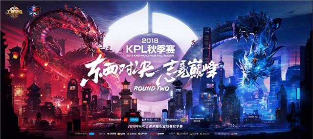 2018王者荣耀KPL秋季赛赛程表 2018王者荣耀KPL秋季赛赛制