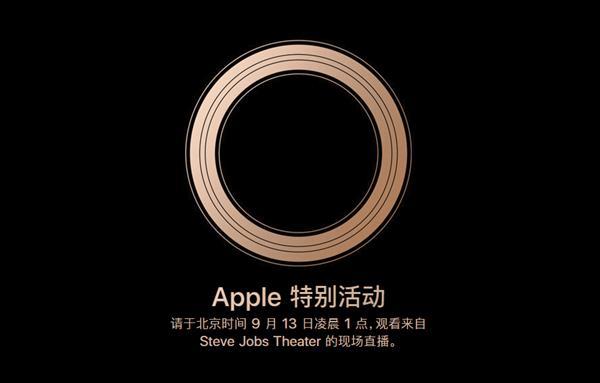 iPhone XS新色上线! 9月13日苹果发布会新品大曝光