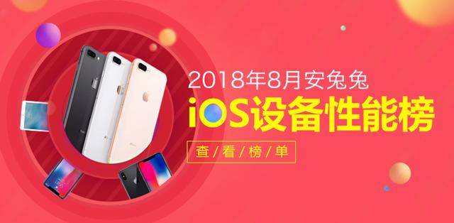 iOS<a href=/mobile/ target=_blank class=infotextkey>手机</a>哪款跑分最高 2018年8月iOS设备性能排行榜