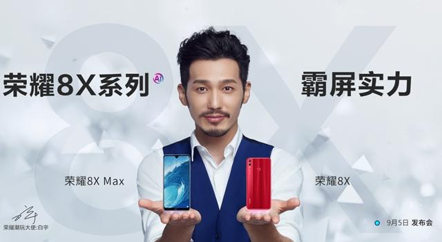 华为荣耀8X发布会视频直播地址 华为荣耀8X发布会直播在线观看