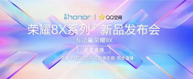 荣耀8X发布会直播在哪看 荣耀8X发布会视频直播地址