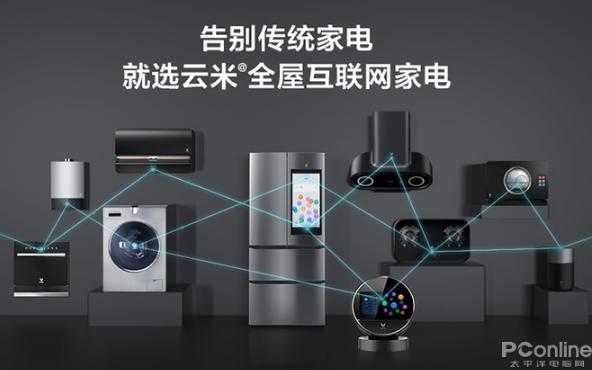 智能冰箱进入千元时代,苏宁首发云米爆款互联网冰箱