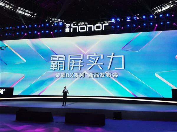 荣耀8X/荣耀8X Max正式发布:千元大屏手机,售价1399元起