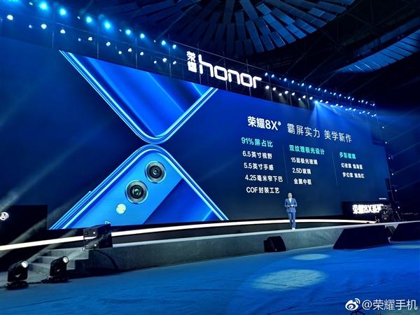 荣耀8X/8X Max正式发布:千元霸屏,1399元起