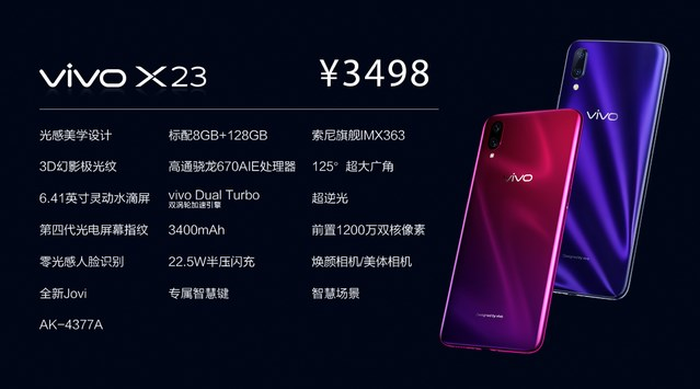 vivo X23正式发布:第四代光电屏幕指纹,水滴屏售价3499元
