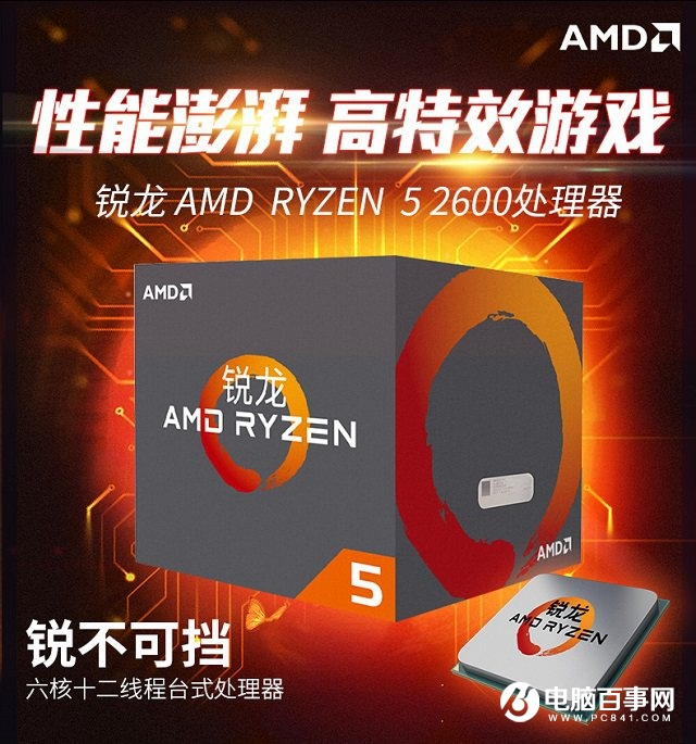 5000元六核独显迷你游戏主机配置推荐 R5-2600性能小钢炮