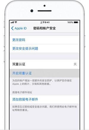 iPhone如何开启双重认证 教你如何开启iPhone双重认证