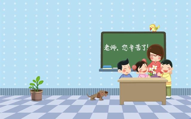 2018教师节送给的老师的祝福语 教师节祝福语大全