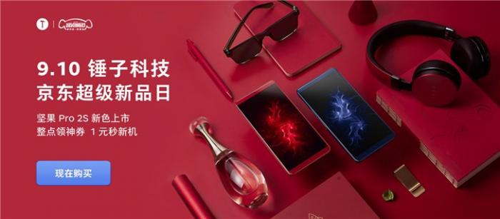 坚果手机限时优惠上线:坚果3低至899元 Pro 2S新配色开售