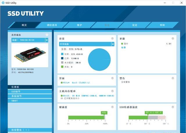 怎么看SSD还能用多久?固态硬盘寿命检测方法