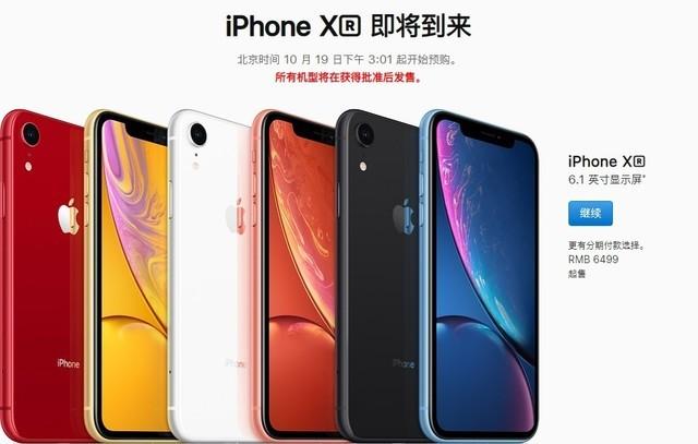 iPhone XS和iPhone XR区别对比 价格相差2200元区别在哪?