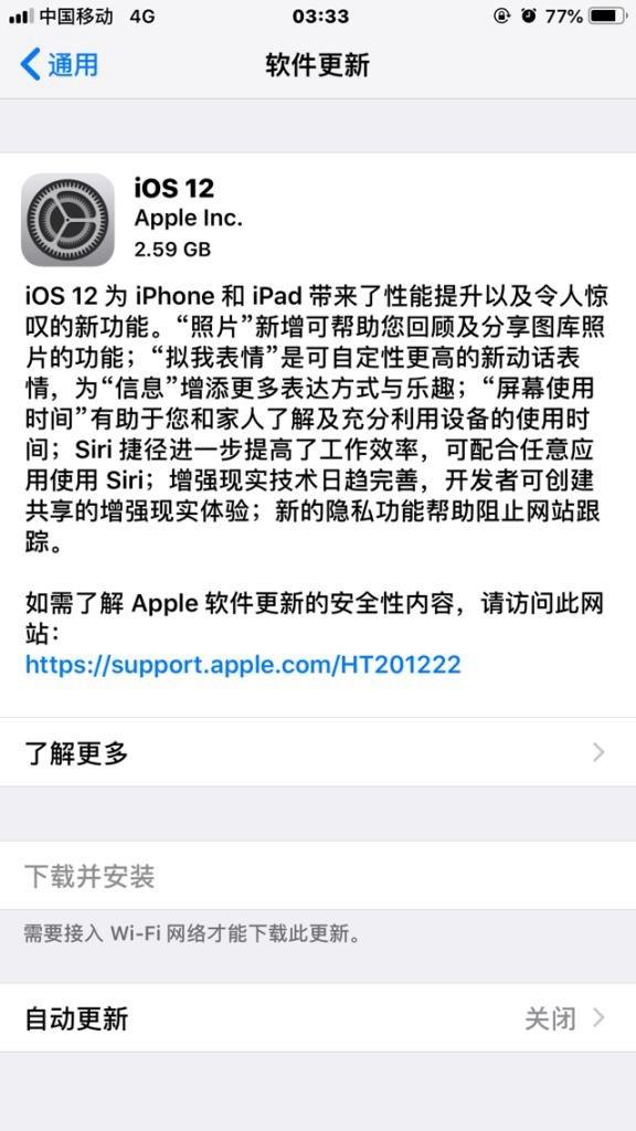 iOS12 GM版正式发布 正式版9月18日推送