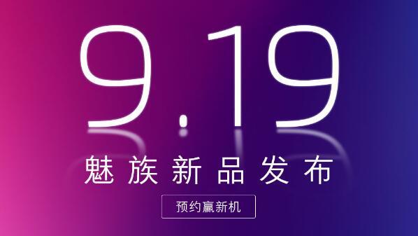 魅族16X预热海报:9月19日发布,双索尼镜头+虹软算法