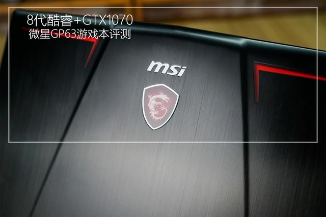 微星GP63游戏本图文评测:8代酷睿+GTX1070畅玩游戏无压力