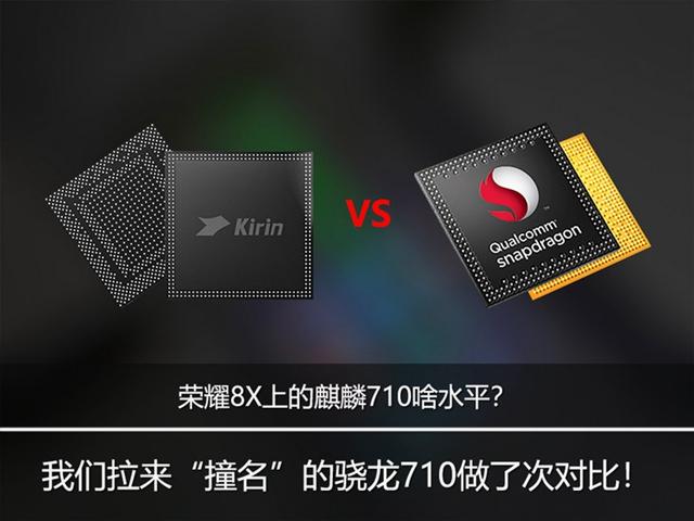 麒麟710和骁龙710对比对比 荣耀8X上的麒麟710性能表现