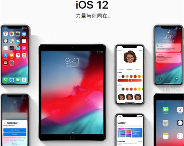 iOS11.4.1升级iOS12正式版攻略 iOS11怎么升级至iOS12正式版?