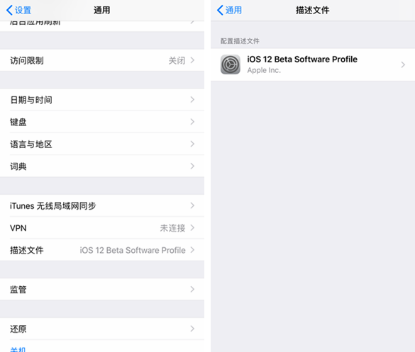 iOS11怎么升级至iOS12正式版 iOS11.4.1升级iOS12正式版攻略
