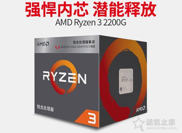 畅玩英雄联盟之类的网游 锐龙R3-2200G APU入门游戏配置推荐