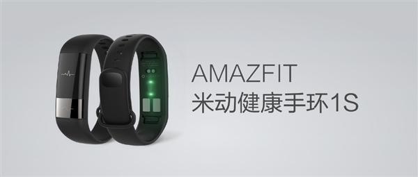 米动健康手环1S发布:AI自动发现心率不齐 售价699元