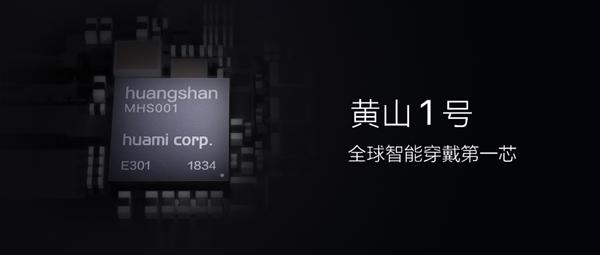 """华米AI芯片""""黄山1号""""发布:全球首款可穿戴AI芯片,已流片成功"""