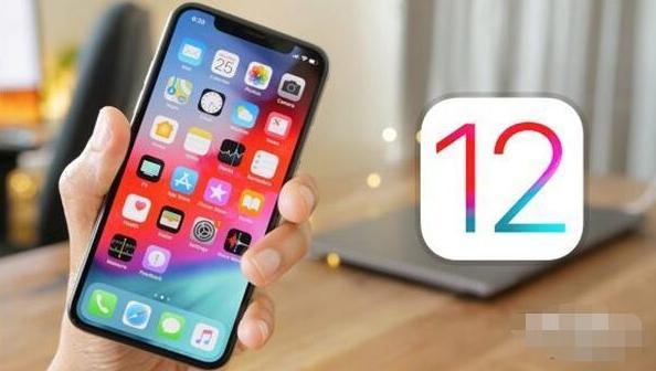 iOS 12正式版推送 iPhone 5s/6 Plus升级iOS 12果然速度变快