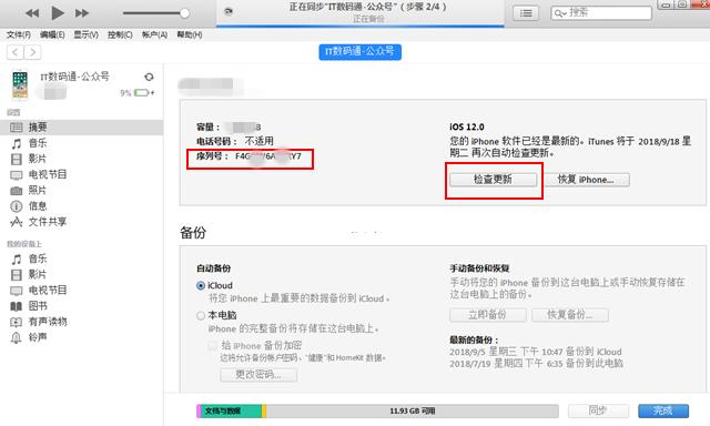 iPhone Xs序列号在哪 4种iPhone Xs/Xs Max序列号查看方法