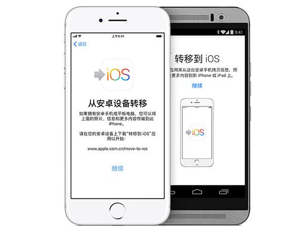 安卓手机上的数据资料如何转移到iPhone XS/XS Max?附教程