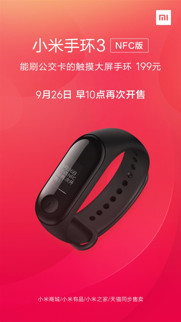 199元能刷公交卡 小米手环3 NFC版今日开售