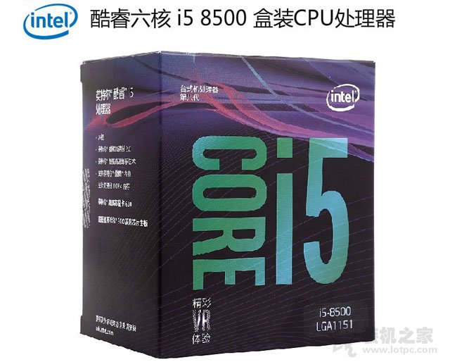 中秋节快乐!八代酷睿i5 8500配GTX1066六核独显组装机配置单及报价