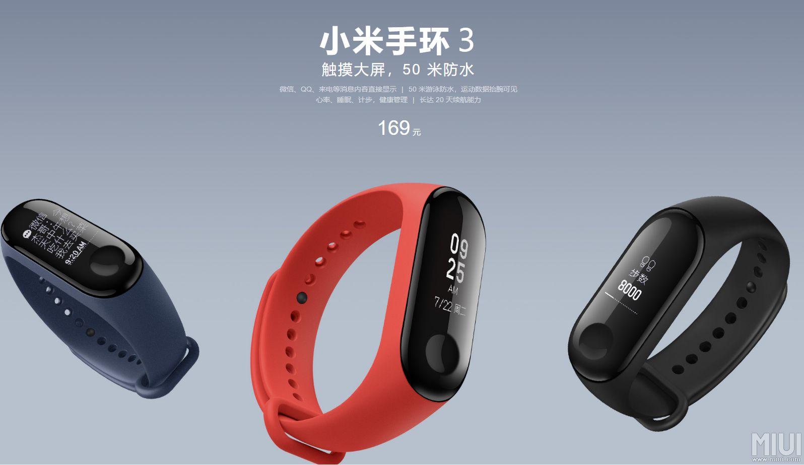 小米手环3怎么设置闹钟 小米手环3闹钟设置教程