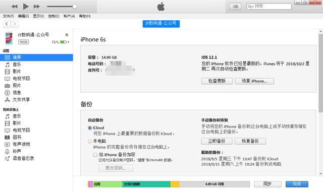 iOS12系统内存占用高怎么办 iOS12系统内存占用高解决办法