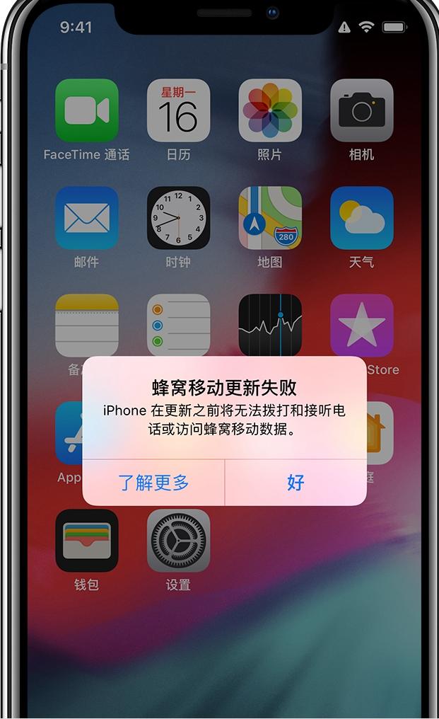 iOS12蜂窝移动网络更新失败怎么办 iPhone7无服务怎么回事?