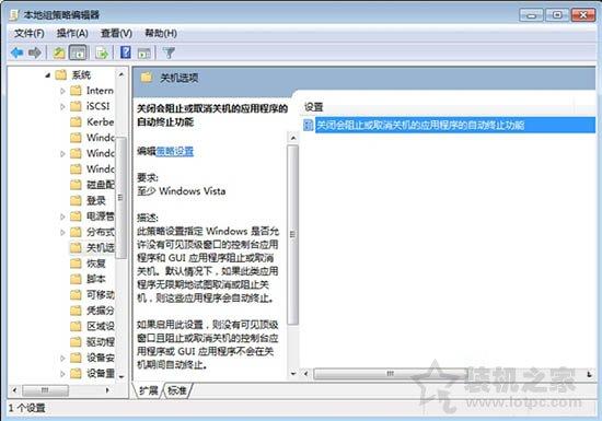 Win7系统如何加快关机速度?Win7系统电脑提升关机速度的方法