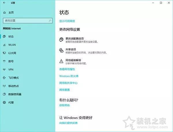 Windows 10更新之后导致UWP应用无法联网的解决方法