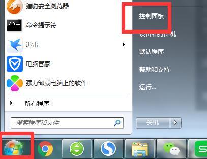 windows 7 专业版键盘灵敏度调整方式