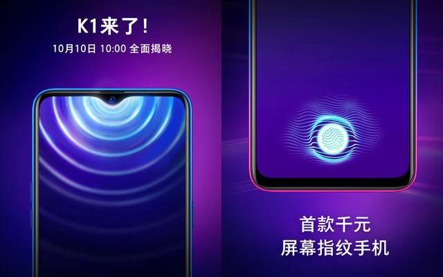 OPPO K1手机正式宣布 首款千元屏幕指纹手机 主打性价比