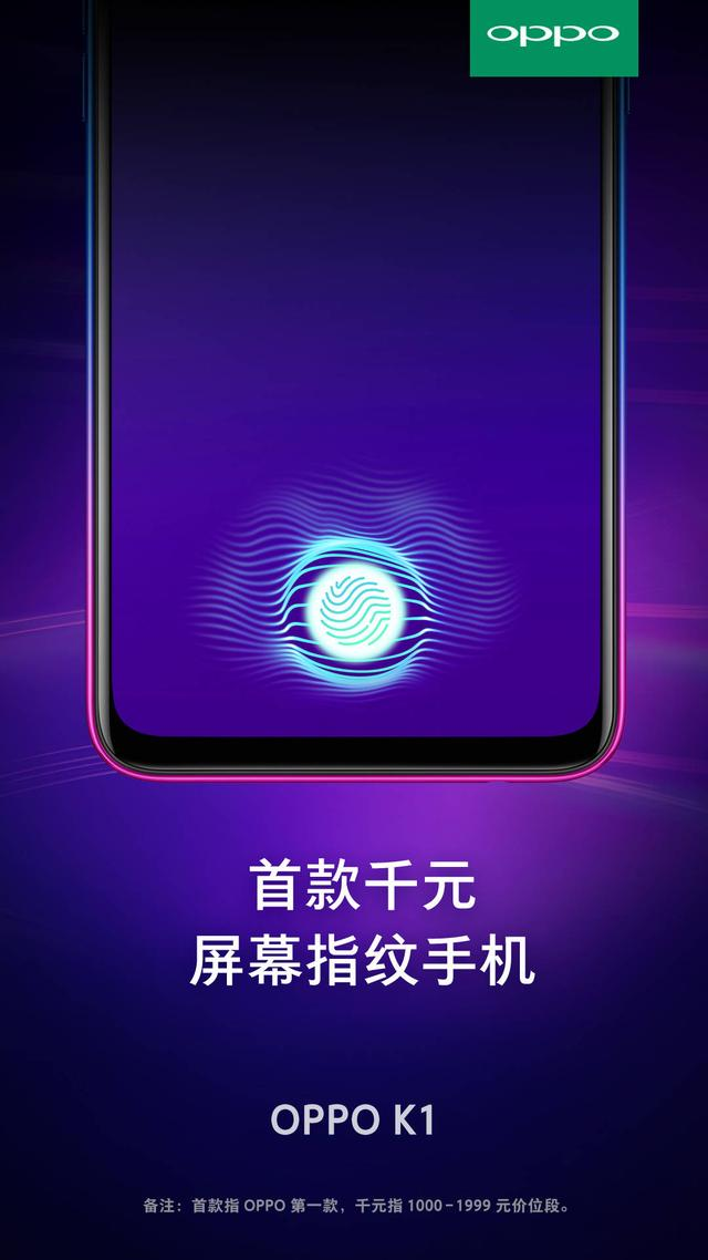 OPPO K1来了 首款千元屏幕指纹手机 主打性价比