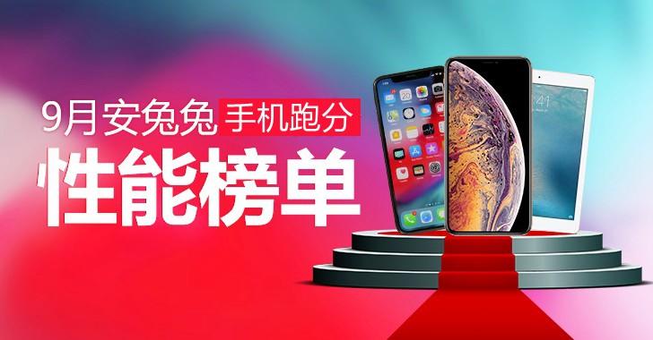 2018年9月跑分最高的手机排行TOP10 九月手机性能排名