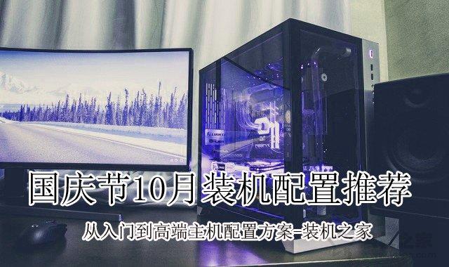 2018年十月国庆DIY攒机指南:从入门到高端的组装电脑主机配置推荐