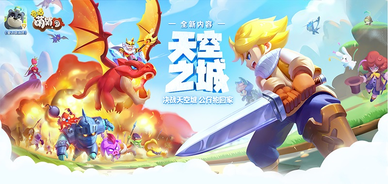 《童话萌消团》英雄传记玩法上线 开启你的冒险路!