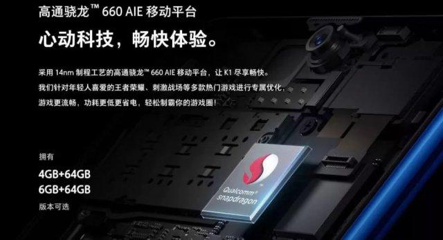 OPPO K1发布,1599元也能拥有屏幕指纹!